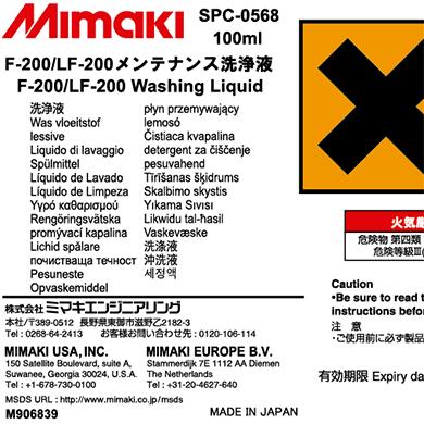 SPC-0568 F-200/LF-200 Washing Liquid